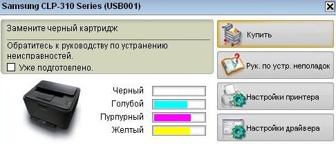 ПРОШИВКА ДЛЯ SAMSUNG CLP-310  БЕСПЛАТНО СКАЧАТЬ  V1.01.11.52