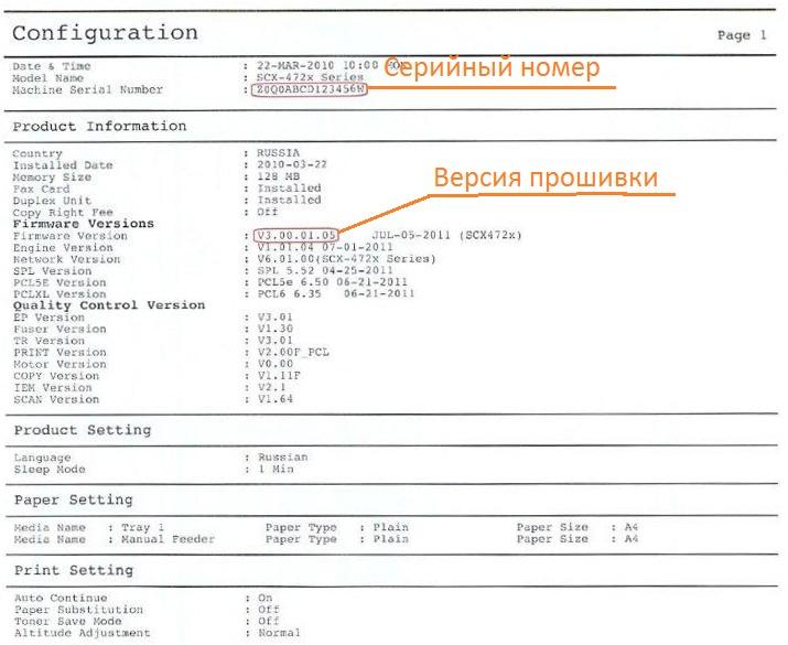 Пример отчета Supplies Information Report SCX-4729FW. Данная модель МФУ по